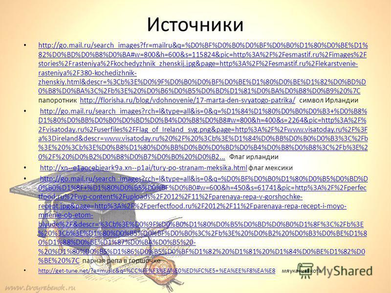 Источники http://go.mail.ru/search_images?fr=mailru&q=%D0%B3%D1%80%D0%B8%D0%B1%D1%8B%20%D0%B2% 20%D1%82%D1%83%D0%BD%D0%B4%D1%80%D0%B5#w=767&h=526&s=99636&pic=http%3A%2F%2F9 00igr.net%2Fdatai%2Fgeografija%2FPrirodnaja-zona-Tundra%2F0022-040-Zolotaja-o