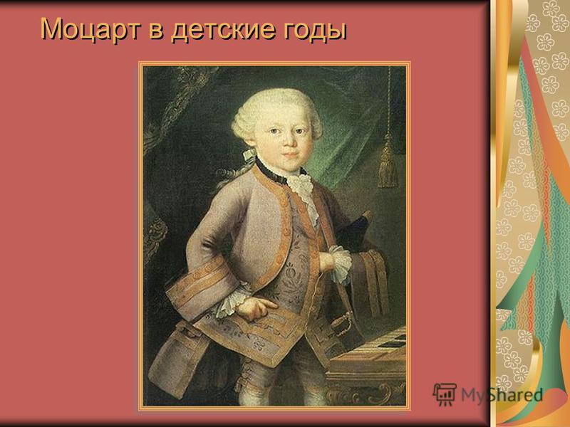 Моцарт в детские годы