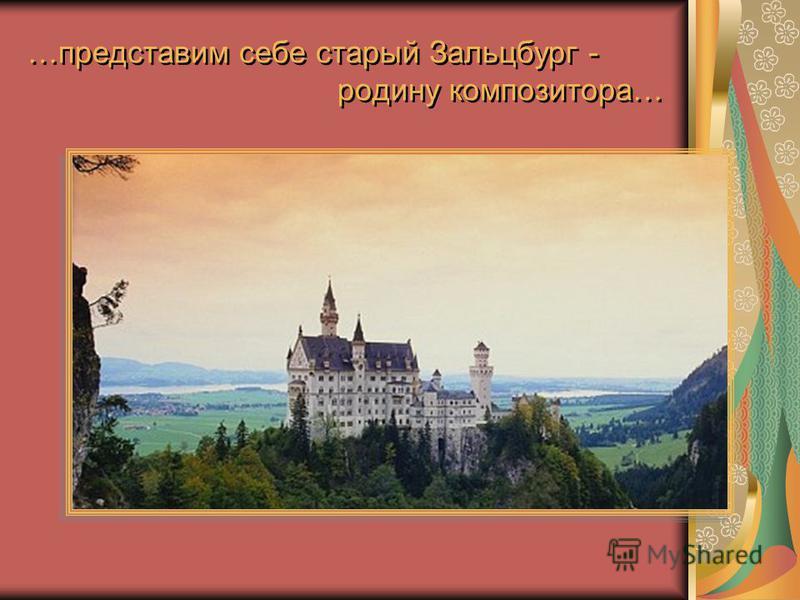 …представим себе старый Зальцбург - родину композитора…