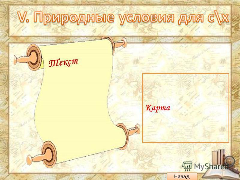 Назад Текст Карта
