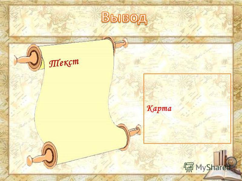 Текст Карта