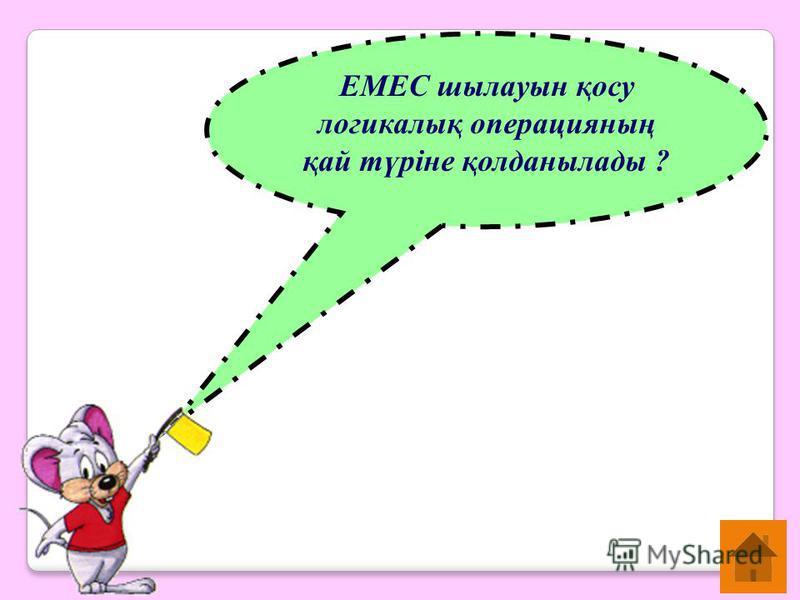 ЕМЕС шылауын қосу логикалық операцияның қай түріне қолданылады ?