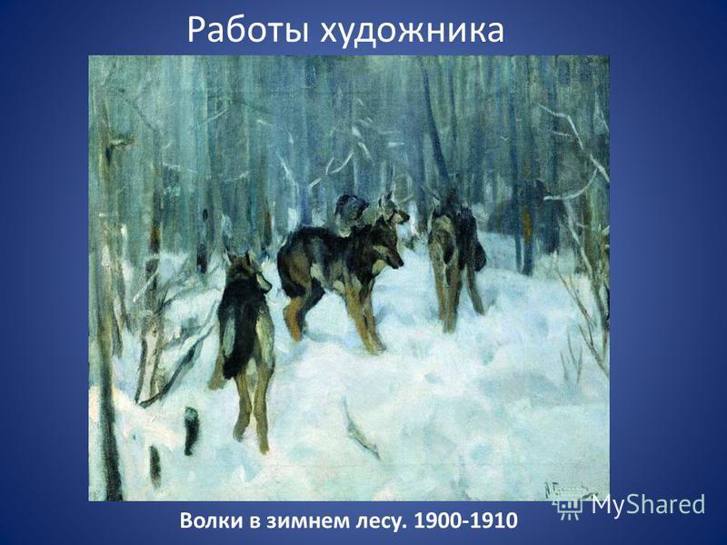 Волки в зимнем лесу. 1900-1910 Работы художника