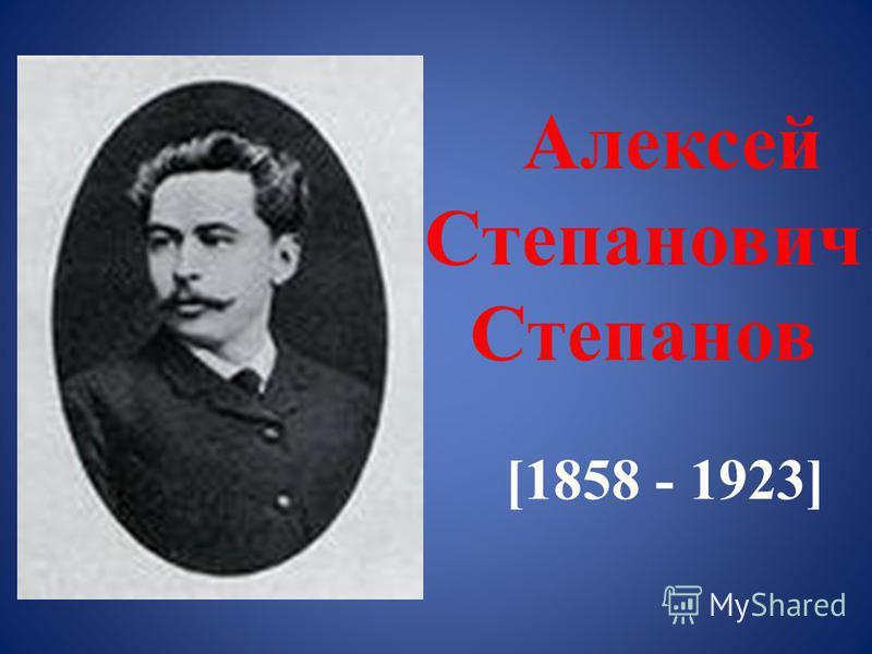 Алексей Степанович Степанов [1858 - 1923]