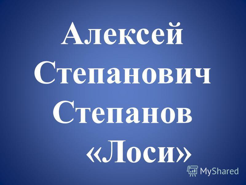 Алексей Степанович Степанов «Лоси»