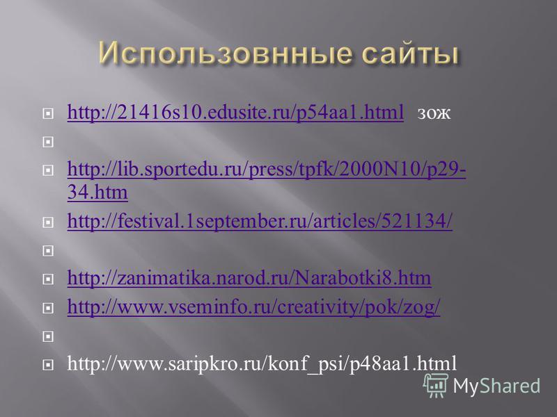 http://21416s10.edusite.ru/p54aa1. html зож http://21416s10.edusite.ru/p54aa1. html http://lib.sportedu.ru/press/tpfk/2000N10/p29- 34. htm http://lib.sportedu.ru/press/tpfk/2000N10/p29- 34. htm http://festival.1september.ru/articles/521134/ http://za