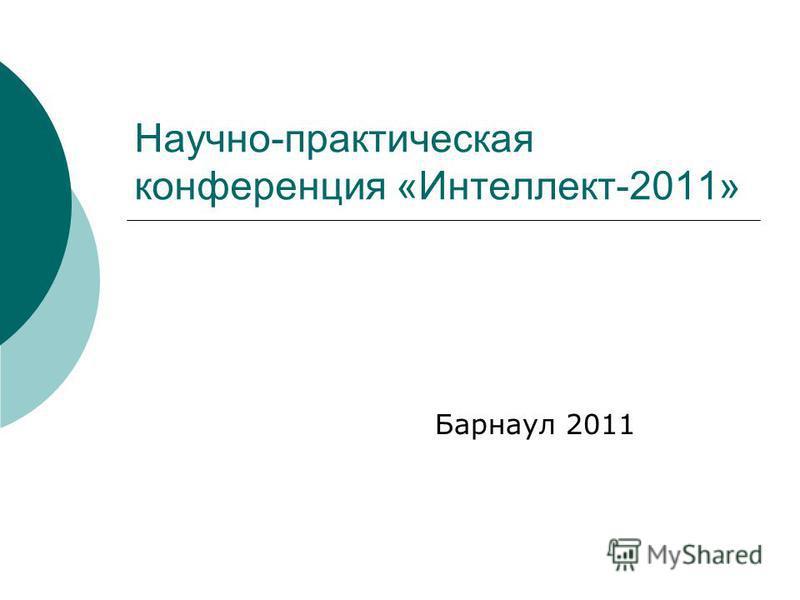 Научно-практическая конференция «Интеллект-2011» Барнаул 2011