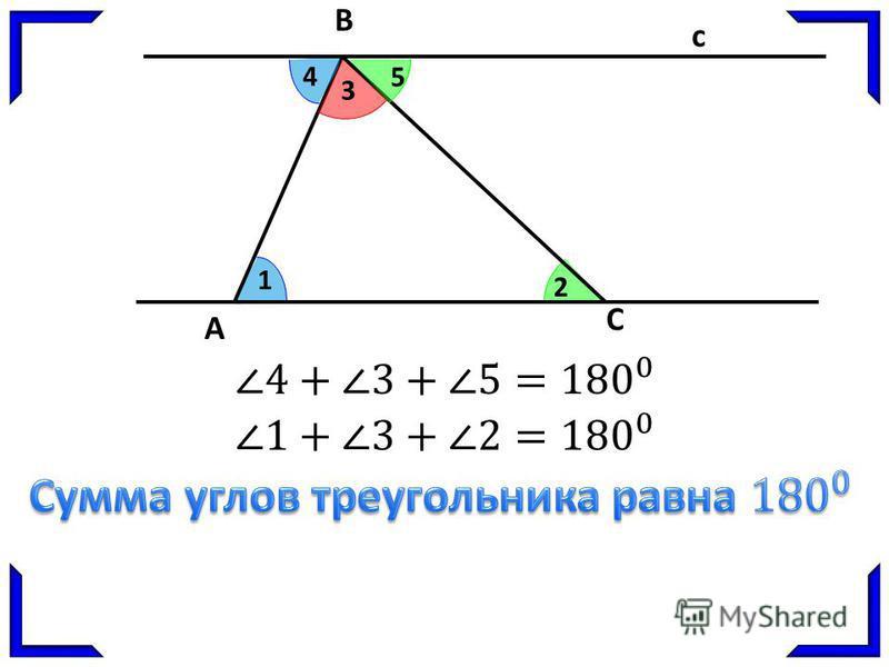 А В С 1 2 3 4 5 с
