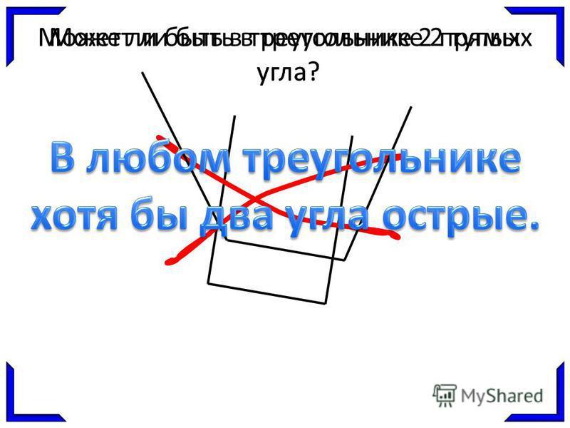 Может ли быть в треугольнике 2 прямых угла? Может ли быть в треугольнике 2 тупых угла?