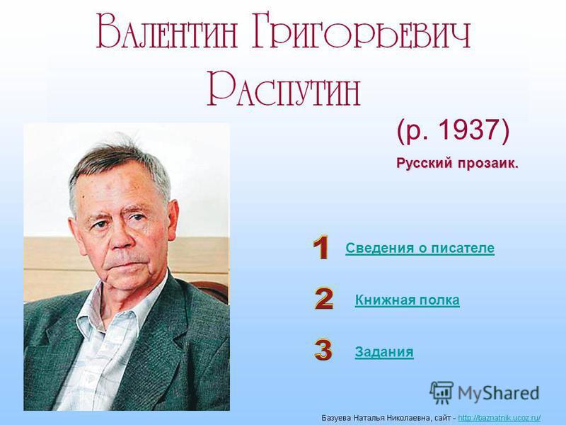 (р. 1937) Русский прозаик. Сведения о писателе Книжная полка Задания