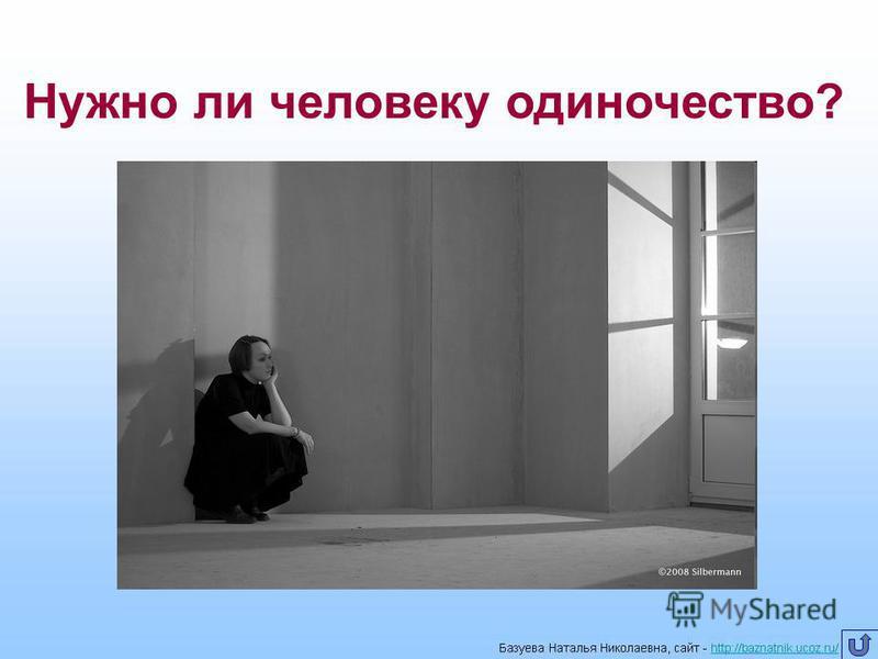 Нужно ли человеку одиночество?