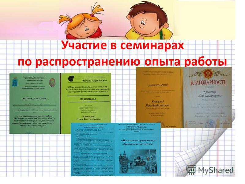 Участие в семинарах по распространению опыта работы