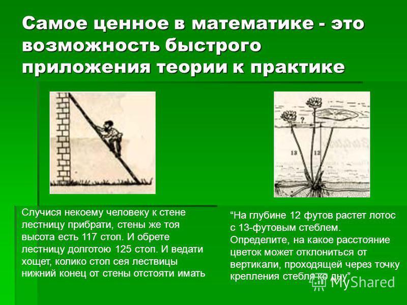 Самое ценное в математике - это возможность быстрого приложения теории к практике На глубине 12 футов растет лотос с 13-футовым стеблем. Определите, на какое расстояние цветок может отклониться от вертикали, проходящей через точку крепления стебля ко
