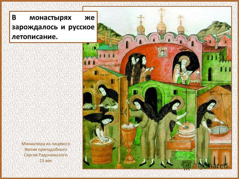 Среди древнерусских книгописцев были, конечно, не только переписчики, но и писатели. Они записывали народные предания, описывали происходящие вокруг события, писали свои сочинения. Танец древних славян. Миниатюра Радзивилловской летописи