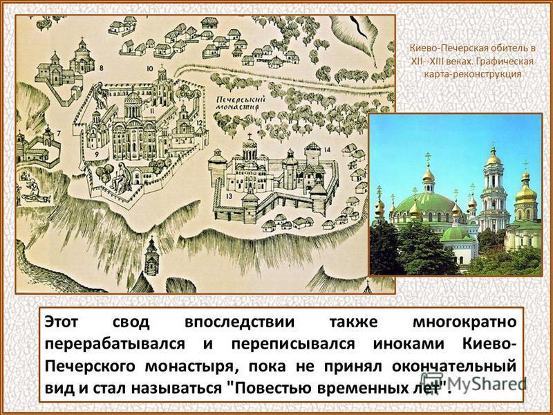 Первым летописью Древней Руси был Киевский летописный свод 996 - 997 годов. Позднее, в 1037 - 1039 годах, он перерабатывался и вошел в состав древнейшего Киевского свода, который велся при храме Святой Софии по повелению князя Ярослава Мудрого. Перво
