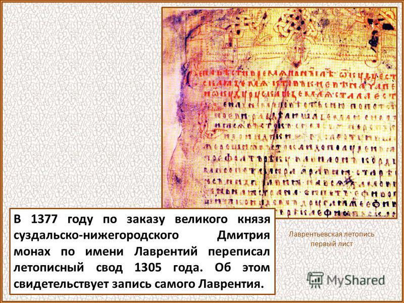 Солнечное затмение 1236 г. В процессе многократных переписок текст Васильевой редакции Повести временных лет вошел в состав Тверского свода 1305 года, который дошел до нас в Лаврентьевской летописи 1377 г.
