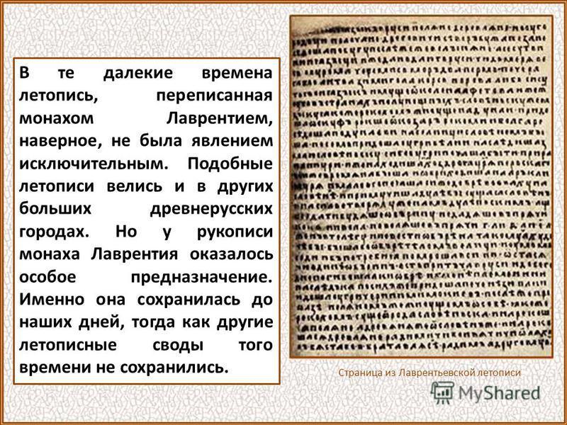 Лаврентьевская летопись первый лист В 1377 году по заказу великого князя суздальско-нижегородского Дмитрия монах по имени Лаврентий переписал летописный свод 1305 года. Об этом свидетельствует запись самого Лаврентия.