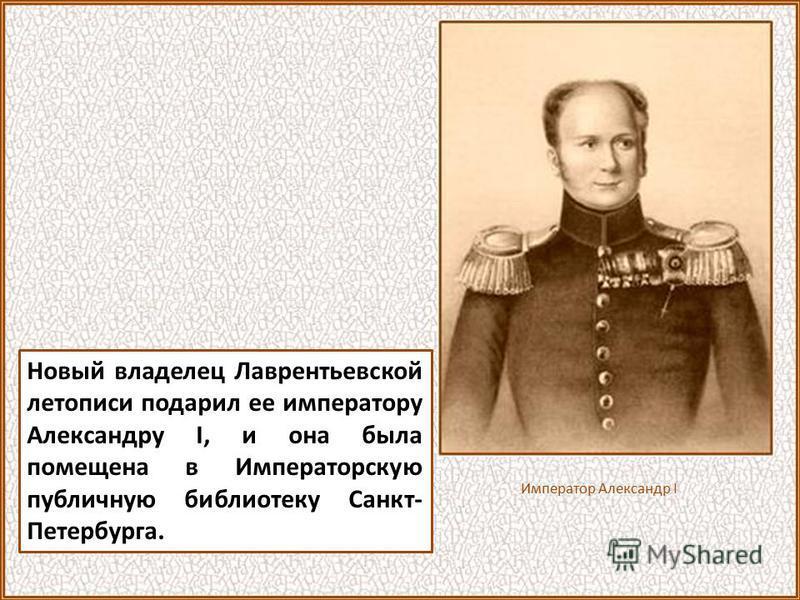 Затем она была привезена в Санкт-Петербург и там в 1792 году приобретена собирателем древних рукописных книг Алексеем Ивановичем Мусиным-Пушкиным. Зимний дворец в Санкт-Петербурге