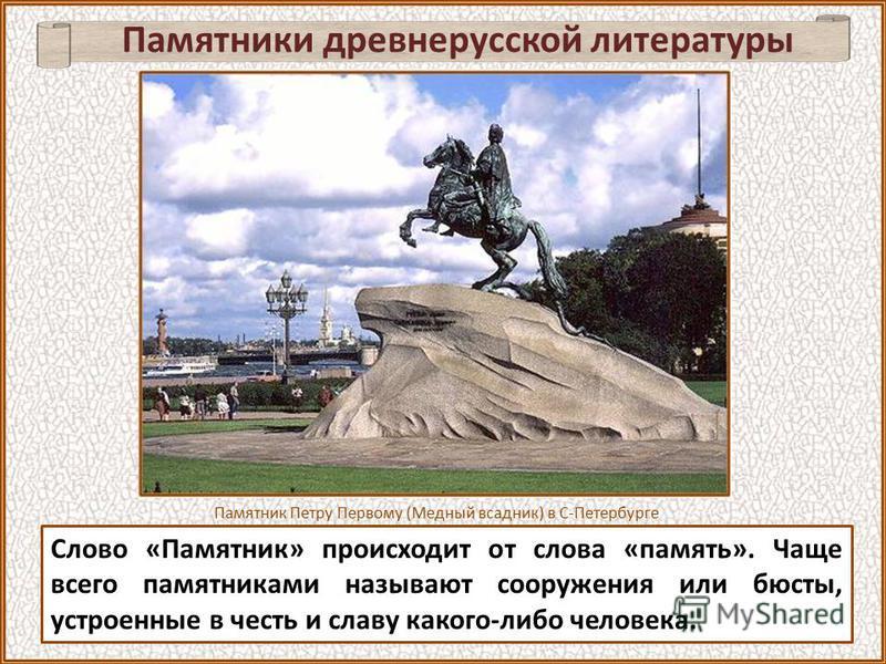 До наших дней «Повесть временных лет» в рукописи монаха Лаврентия хранится в этой же библиотеке, которая называется теперь Российской Национальной Библиотекой. Государственная Национальная Библиотека в Санкт-Петербурге