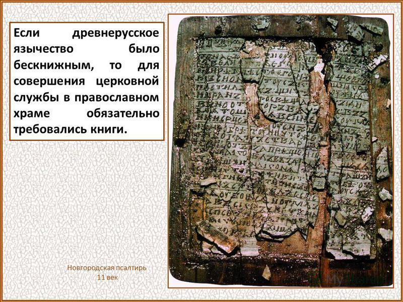 Древнерусская рукописная книга Рукописные книги появились в нашем Отечестве в связи с распространением христианства, то есть более десяти столетий назад. 1056-1057 гг. Остромирово Евангелие