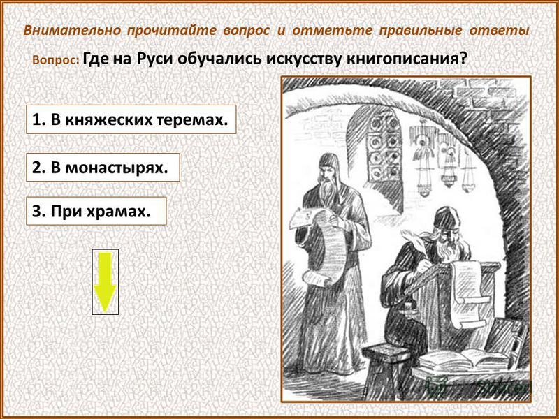 Вопрос: В каком году святыми Кириллом и Мефодием была создана азбука? 4. 988 г. Внимательно прочитайте вопрос и отметьте правильный ответ 2. 1050 г. 3. 863 г. 1. 1554 г.