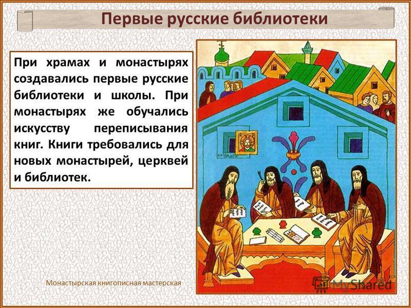 Печатать книги на Руси начали немногим более четырех веков назад. 1564 г. Апостол Ивана Федорова и Петра Мстиславца