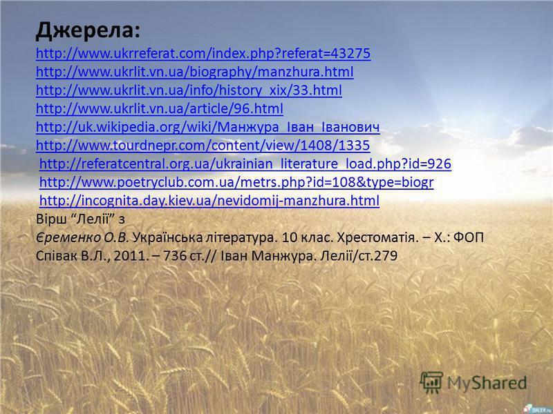 Джерела: http://www.ukrreferat.com/index.php?referat=43275 http://www.ukrlit.vn.ua/biography/manzhura.html http://www.ukrlit.vn.ua/info/history_xix/33.html http://www.ukrlit.vn.ua/article/96.html http://uk.wikipedia.org/wiki/Манжура_Іван_Іванович htt