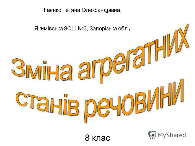 Гаєнко Тетяна Олександрівна, Якимівська ЗОШ 3, Запорізька обл. 8 клас