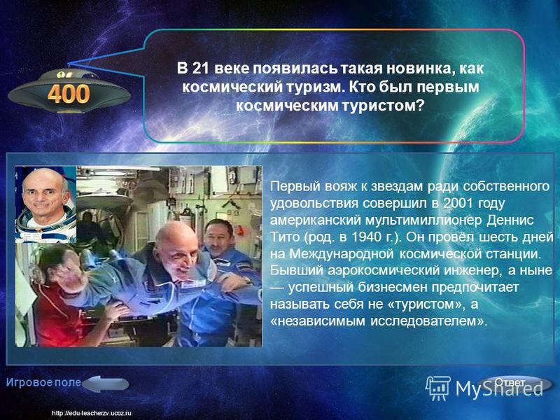 http://edu-teacherzv.ucoz.ru Игровое поле Ответ Как назывался американский космический корабль, совершивший первый советско - американский совместный полёт? 15 июля с Байконура стартовал «Союз-19» с экипажем в составе А.А. Леонова и В.Н. Кубасова, а