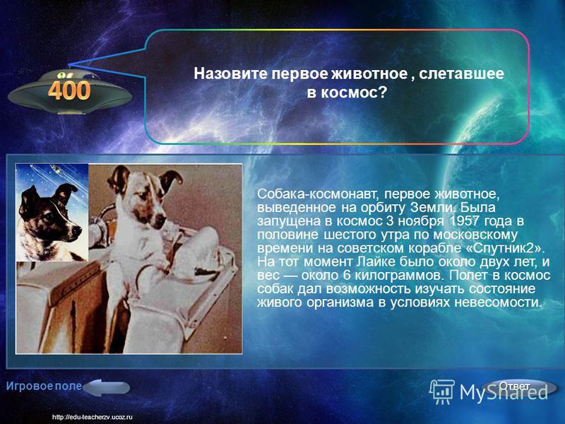 http://edu-teacherzv.ucoz.ru Игровое поле Ответ Назовите летчика-космонавта, который 18 марта 1965 года впервые осуществил выход в открытый космос. Кадры запечатлели первый выход человека в открытое космическое пространство во время полёта корабля «В