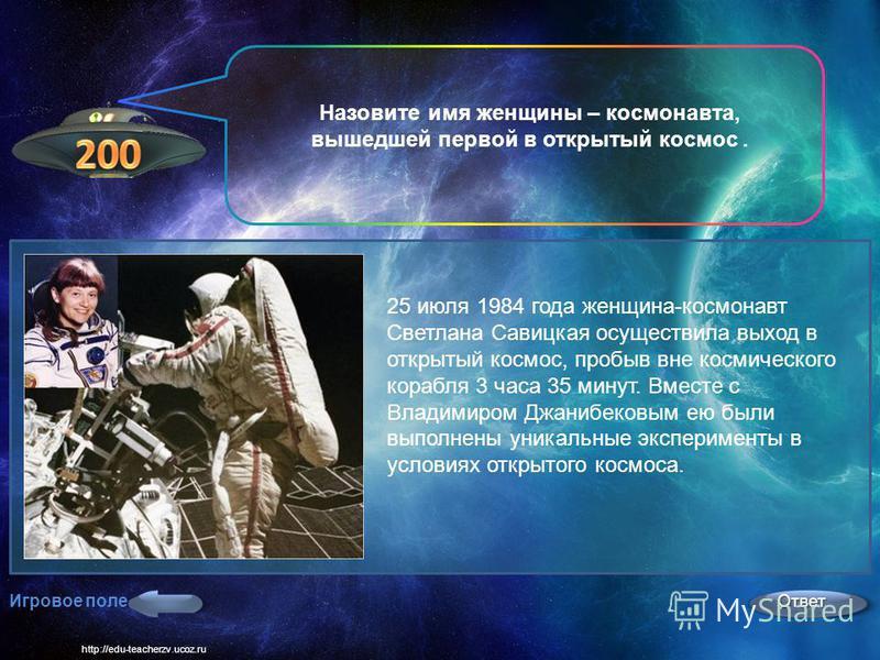 http://edu-teacherzv.ucoz.ru Игровое поле Ответ В каком созвездии находится Полярная звезда? Полярная звезда находится в созвездии Малой Медведицы. Это очень важная звезда из-за своего особого расположения – в настоящее время она находится менее чем