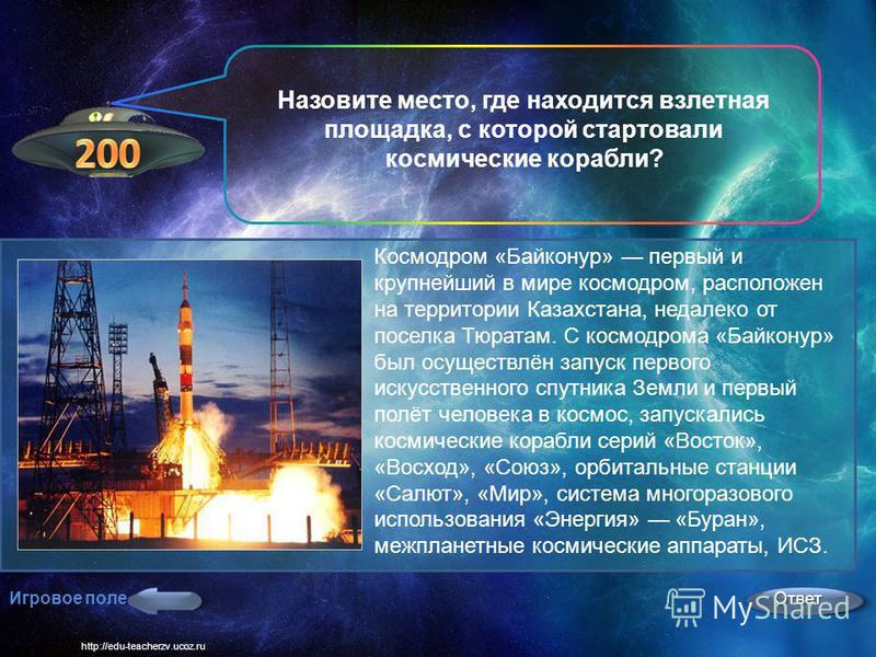 http://edu-teacherzv.ucoz.ru Итальянский ученый, доказавший своим открытием, что Земля вращается не только вокруг Солнца, но и вокруг собственной оси Игровое поле Ответ Галилей доказал, что Земля вращается вокруг Солнца и не является центром Вселенно