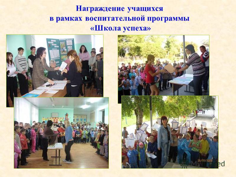 Награждение учащихся в рамках воспитательной программы «Школа успеха»
