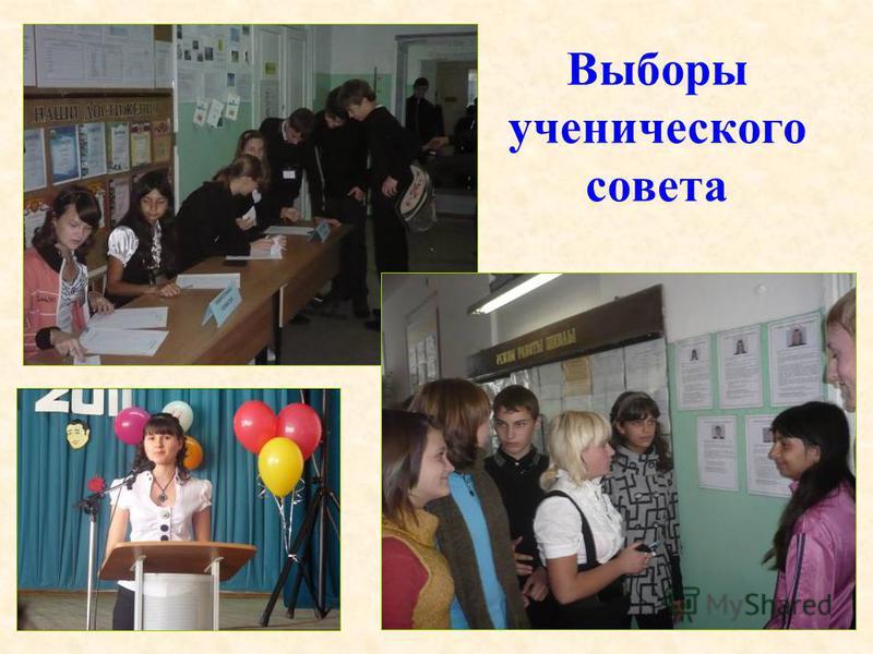 Выборы ученического совета