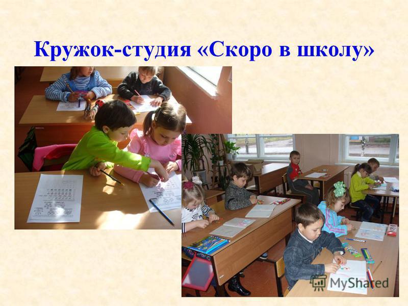 Кружок-студия «Скоро в школу»