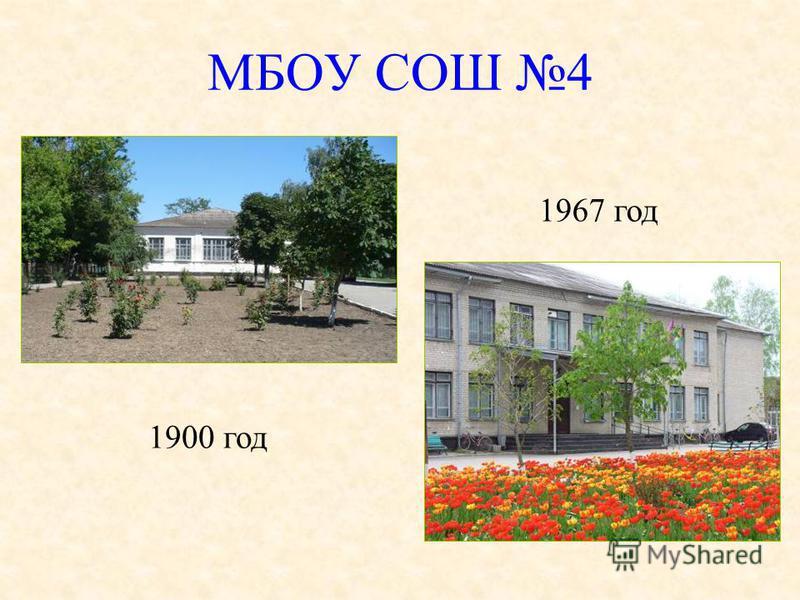 МБОУ СОШ 4 1900 год 1967 год