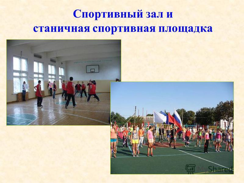 Спортивный зал и станичная спортивная площадка