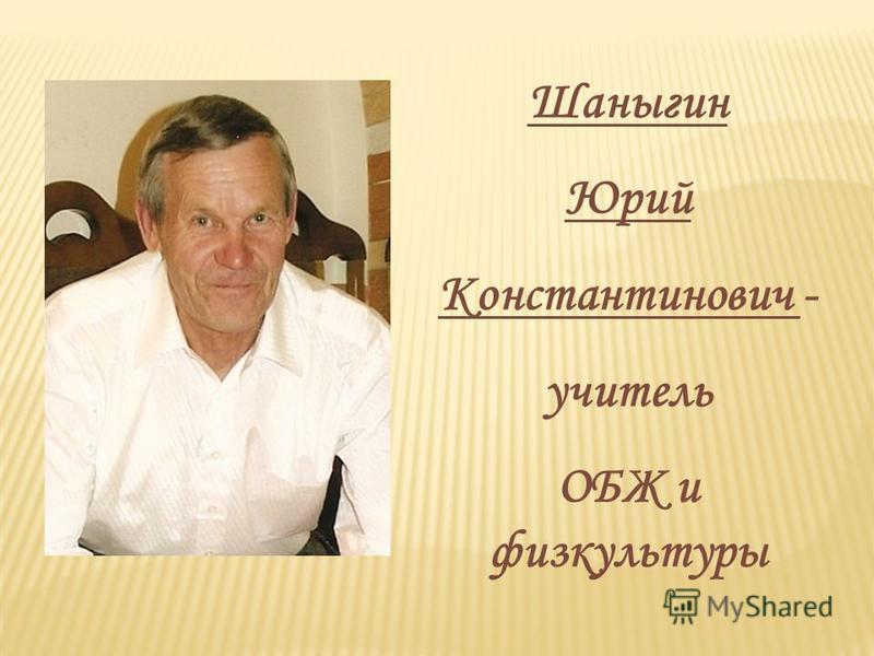 Шаныгин Юрий Константинович - учитель ОБЖ и физкультуры