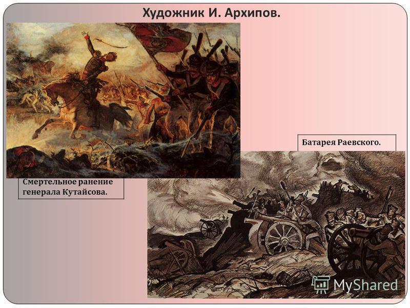 Смертельное ранение генерала Кутайсова. Батарея Раевского. Художник И. Архипов.