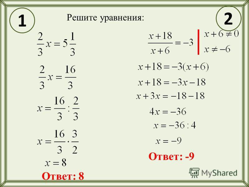 Решите уравнения: Ответ: -9 Ответ: 8 1 2