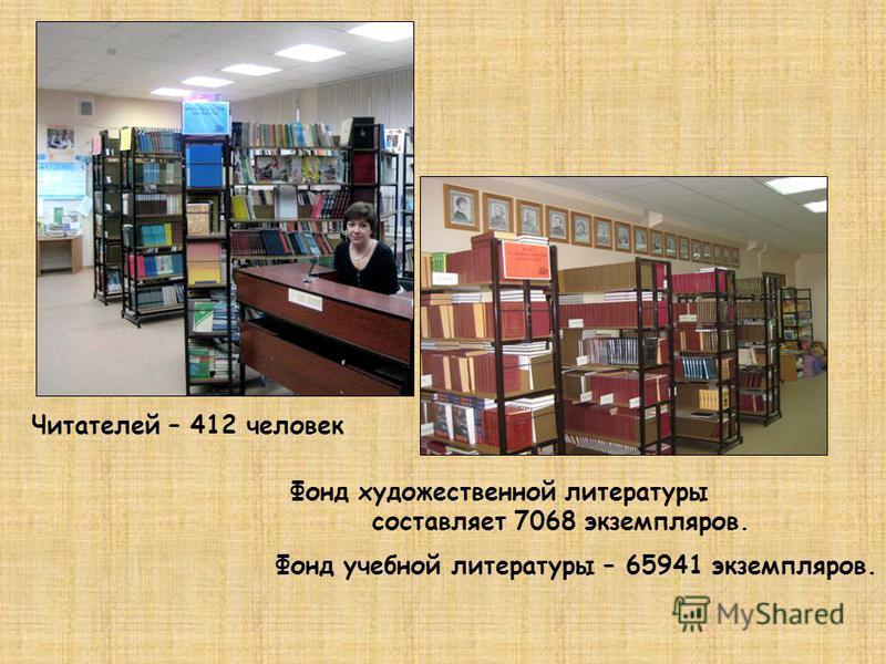 Фонд художественной литературы составляет 7068 экземпляров. Фонд учебной литературы – 65941 экземпляров. Читателей – 412 человек