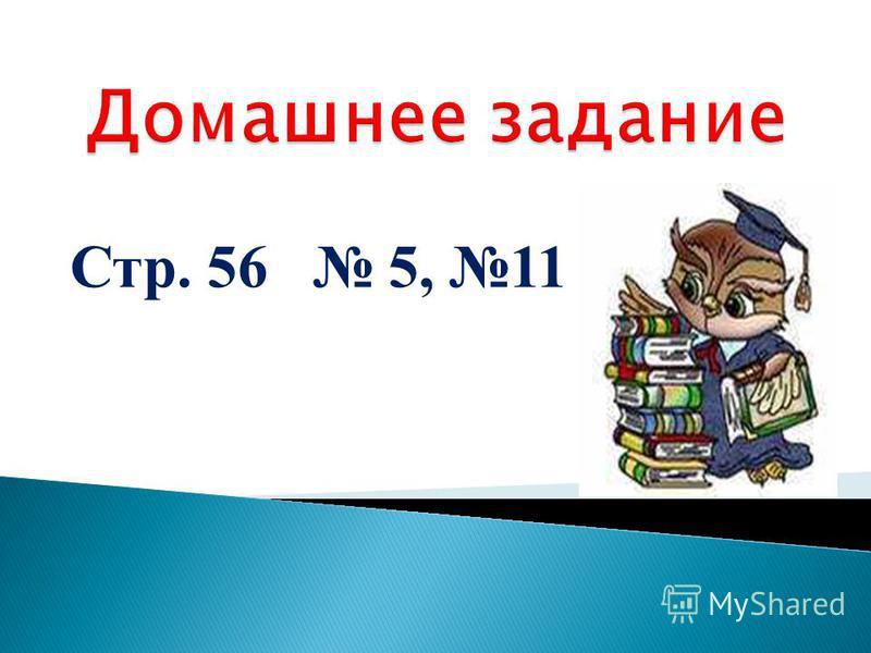 Стр. 56 5, 11