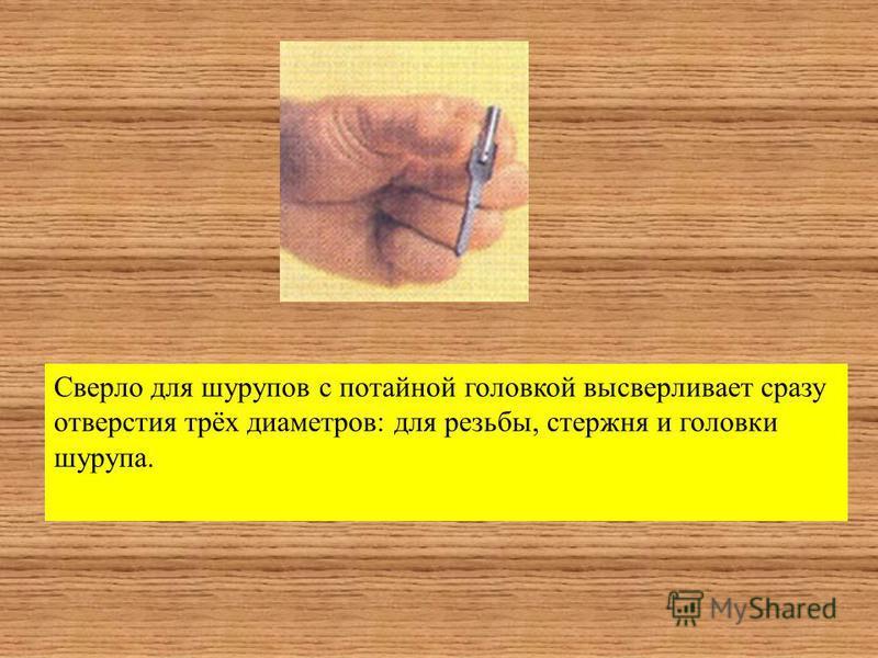 Сверло для шурупов с потайной головкой высверливает сразу отверстия трёх диаметров: для резьбы, стержня и головки шурупа.