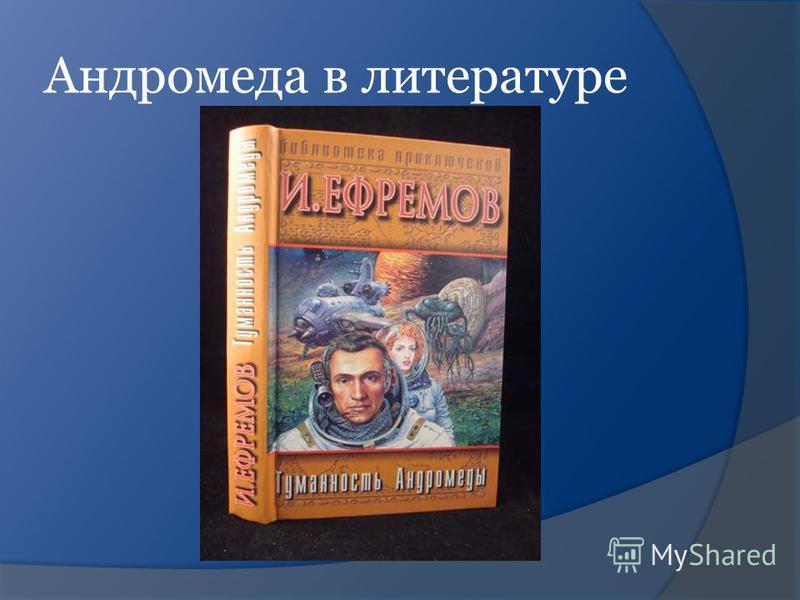 Андромеда в литературе