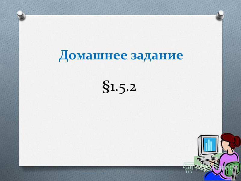 Домашнее задание §1.5.2