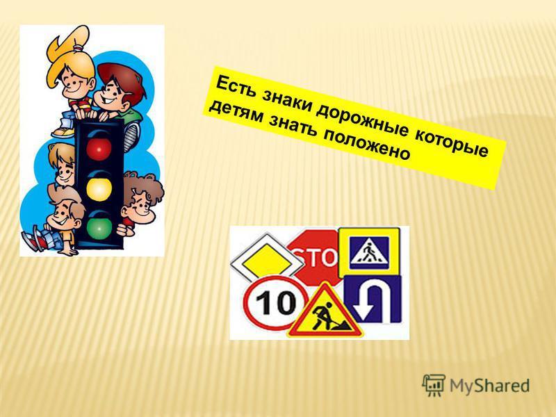 Есть знаки дорожные которые детям знать положено