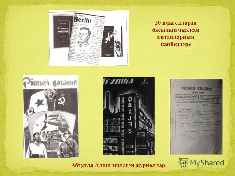 30 нчы елларда басылып чыккан китапларның кайберләре Абдулла Алиш эшләгән журналлар