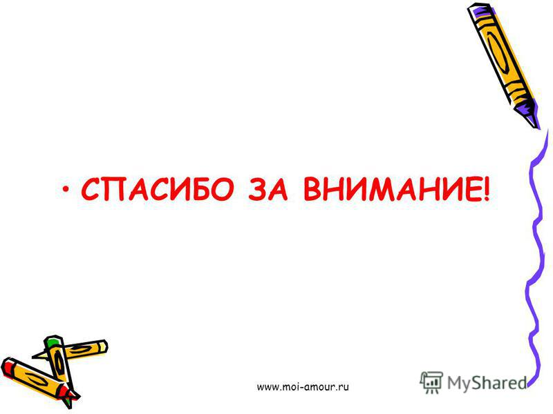 www.moi-amour.ru СПАСИБО ЗА ВНИМАНИЕ!