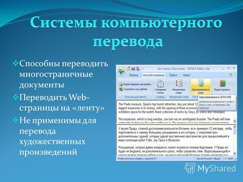 Способны переводить многостраничные документы Переводить Web- страницы на «ленту» Не применимы для перевода художественных произведений