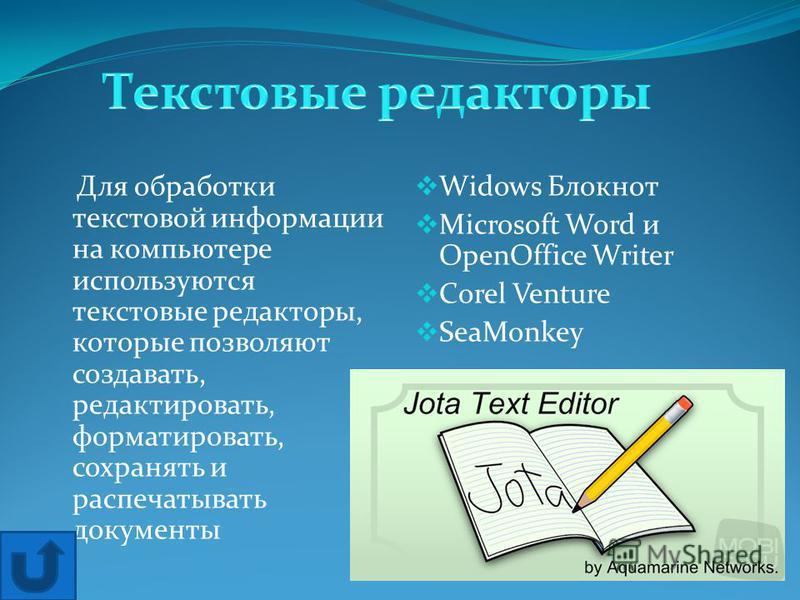 Для обработки текстовой информации на компьютере используются текстовые редакторы, которые позволяют создавать, редактировать, форматировать, сохранять и распечатывать документы Widows Блокнот Microsoft Word и OpenOffice Writer Corel Venture SeaMonke